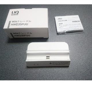 エーユー(au)の WiMAX2 W04専用クレードル(その他)