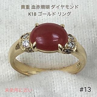 鑑定済み 貴重 血赤珊瑚 ダイヤモンド K18 ゴールド リング 指輪 送料込み(リング(指輪))