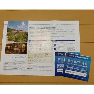 アサヒビール大山崎山荘美術館招待券 2枚(美術館/博物館)