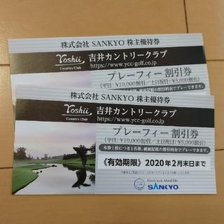 サンキョー(SANKYO)の吉井カントリークラブ プレーフィー割引券2枚(その他)