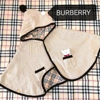 バーバリー(BURBERRY)の可愛い❤BURBERRY❤クマちゃん付!リバーシブルポンチョ❤708090サイズ(ジャケット/コート)