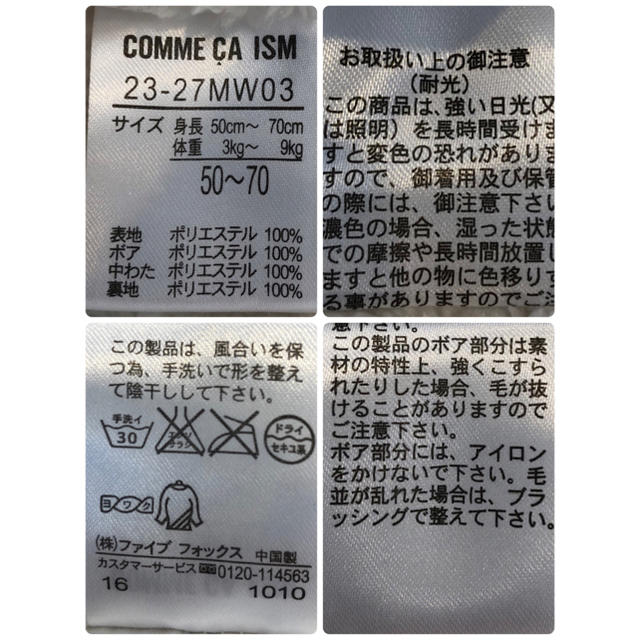 COMME CA ISM(コムサイズム)のCOMME CA ISM カバーオール キッズ/ベビー/マタニティのベビー服(~85cm)(カバーオール)の商品写真