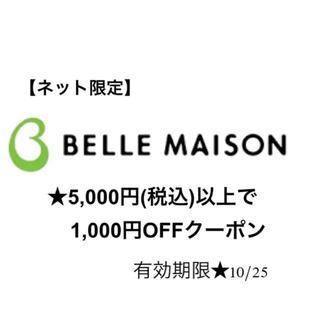 ベルメゾン(ベルメゾン)のベルメゾン クーポン 1000円分(ショッピング)