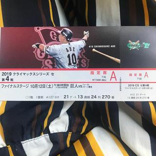 ヨミウリジャイアンツ(読売ジャイアンツ)の2019クライマックスシリーズ 指定A(野球)