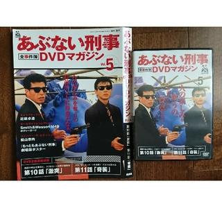 コウダンシャ(講談社)のあぶない刑事 全事件簿 DVDマガジン vol.5(TVドラマ)