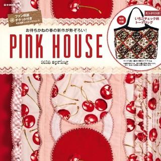ピンクハウス(PINK HOUSE)のピンクハウス  トートバッグ(トートバッグ)