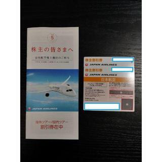 JAL(日本航空) - JAL 株主割引券 2枚
