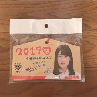 エヌジーティーフォーティーエイト(NGT48)のNGT48 加藤美南 2017 絵馬 (アイドルグッズ)