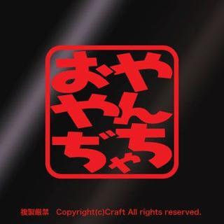 やんちゃおやぢ/ステッカー(type2赤)屋外耐候素材(車外アクセサリ)