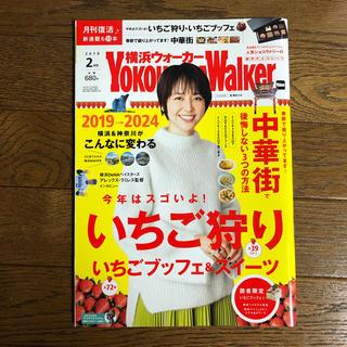 カドカワショテン(角川書店)の横浜ウォーカー 2019年 02月号 (その他)
