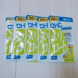 DHC - DHC メリロート 20日分 5袋