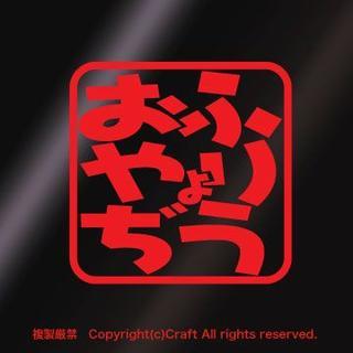 ふりょうおやぢ/ステッカー(type2赤)屋外耐候素材(車外アクセサリ)