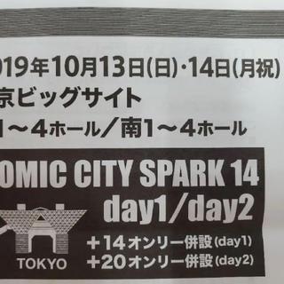 10/13 スパーク サークルチケット サークルPASS(その他)