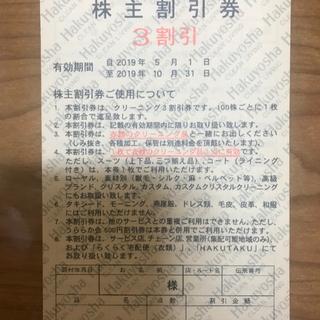 最終値引 白洋舎 株主優待 3割引券5枚 有効期限:2019年10月31日 (その他)