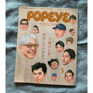 マガジンハウス - POPEYE  2018年3月号 エレカシ 宮本浩次
