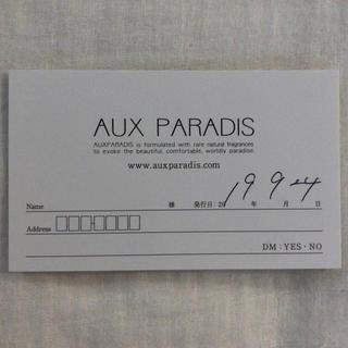 オゥパラディ(AUX PARADIS)のオゥ パラディ ポイントカード(香水(女性用))