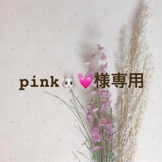 pink様専用ページ(リング)