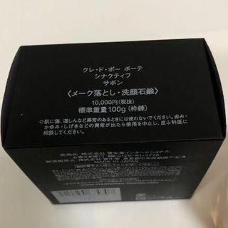 クレドポーボーテ(クレ・ド・ポー ボーテ)のシナクティフ サボン 100g ケース付 クレ・ド・ポー ボーテ (洗顔料)