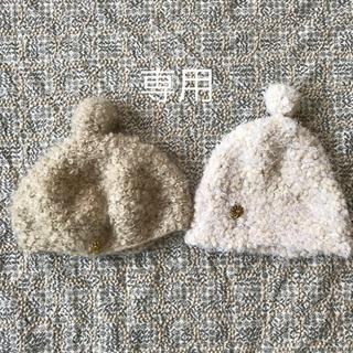 ミナペルホネン(mina perhonen)の専用 2点おまとめ(ニット帽/ビーニー)