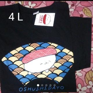 シマムラ(しまむら)の[新品タグ付き]⭐️おしゅしだよ Tシャツ ⭐️ 4 L⭐️(Tシャツ/カットソー(半袖/袖なし))