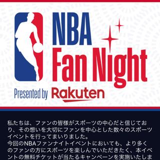 NBA ファンナイト チケット2枚(10/9)(スポーツ)