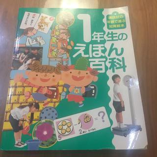 1年生のえほん百科(絵本/児童書)