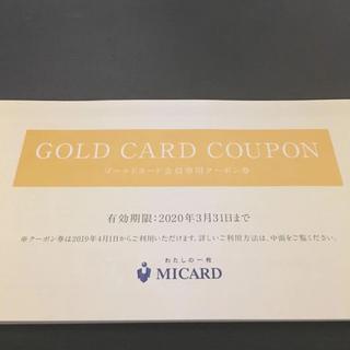 ミツコシ(三越)のエムアイカード ゴールドカード♡会員専用クーポン券(ショッピング)