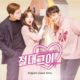 韓国ドラマ《絶対彼氏》 OST  CD 韓国正規品・新品・未開封 (テレビドラマサントラ)