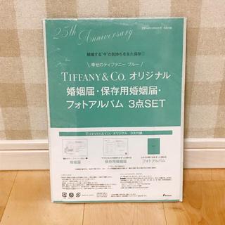 ティファニー(Tiffany & Co.)のTiffany&Co. 婚姻届3点セット(その他)