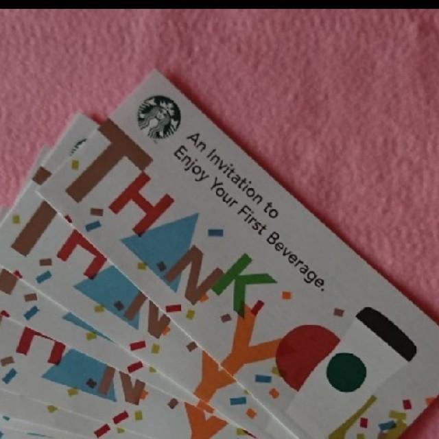 Starbucks Coffee(スターバックスコーヒー)のスターバックス ドリンクチケット 5枚 無料券 チケットの優待券/割引券(フード/ドリンク券)の商品写真