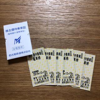 名鉄 株主優待乗車証 6枚(鉄道乗車券)