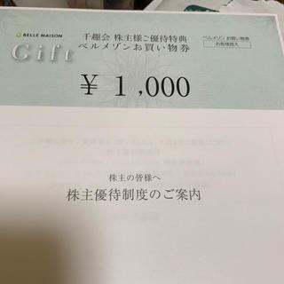 ベルメゾン(ベルメゾン)のベルメゾン 株主優待券 千趣会(ショッピング)