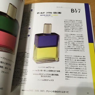 オーラソーマ・ボトルメッセージ新版(人文/社会)
