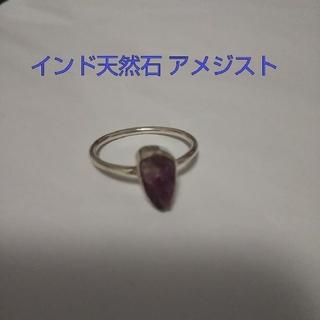 アメジストリング インド天然石(リング(指輪))