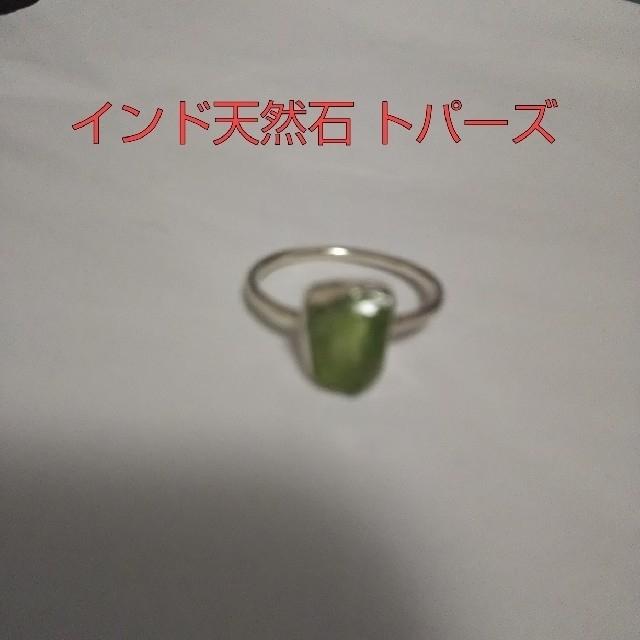 インド天然石 トパーズリング レディースのアクセサリー(リング(指輪))の商品写真