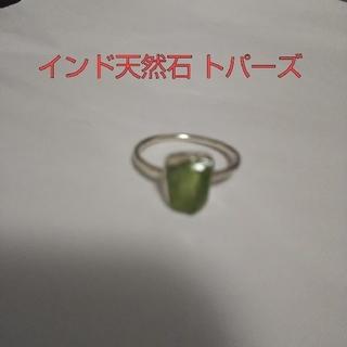 インド天然石 トパーズリング(リング(指輪))