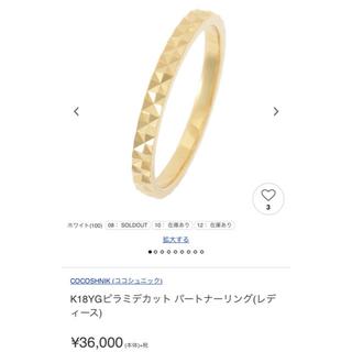 ココシュニック(COCOSHNIK)のCOCOSHNIK(ココシュニック)K18ピラミデカットパートナーリング (リング(指輪))