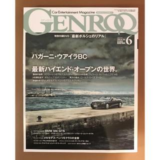 ゲンロク 雑誌&DVD 最新ポルシェのリアル(車/バイク)