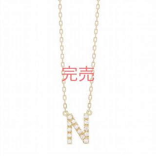 アーカー(AHKAH)のアーカー  イニシャルネックレス N K18 YG (ネックレス)