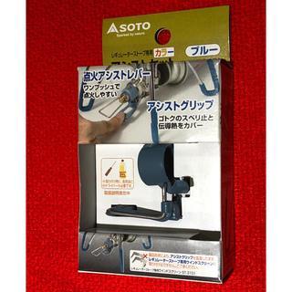 シンフジパートナー(新富士バーナー)のSOTO ソト レギュレーターストーブ専用アシストセット ST-3106BL(ストーブ/コンロ)