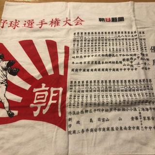 アサヒシンブンシュッパン(朝日新聞出版)の高校野球97回大会記念バスタオル(記念品/関連グッズ)