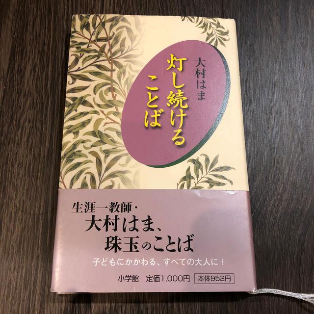 灯し続けることば/大村はま エンタメ/ホビーの本(人文/社会)の商品写真