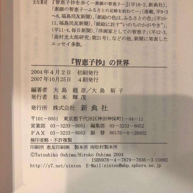 『智恵子抄』の世界/大島龍彦、大島裕子 エンタメ/ホビーの本(人文/社会)の商品写真