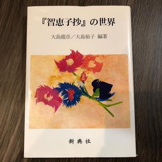 『智恵子抄』の世界/大島龍彦、大島裕子(人文/社会)