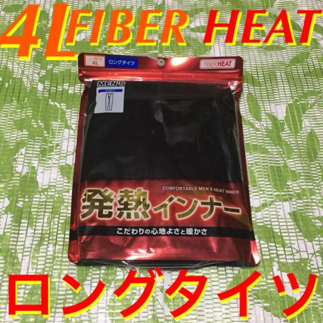 しまむら(シマムラ)の4L☆黒×1☆FIBER HEAT/ファイバーヒート☆ロングタイツ メンズのレッグウェア(レギンス/スパッツ)の商品写真