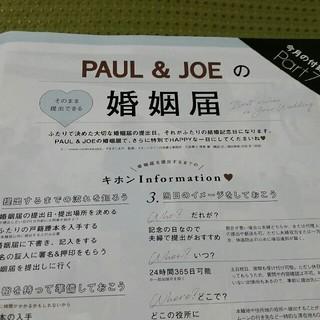 ポールアンドジョー(PAUL & JOE)のPaul & JOE 婚姻届(印刷物)