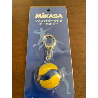 ミカサ(MIKASA)のミカサマスコットボールつきキーホルダー(キーホルダー)