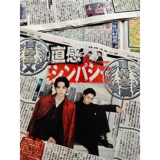 ザランページ(THE RAMPAGE)のT様専用 川村壱馬 吉野北人 新聞(アート/エンタメ/ホビー)