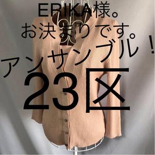 23区 - ★23区★極美品★リブニット!可愛お色!アンサンブル38(M.9号)