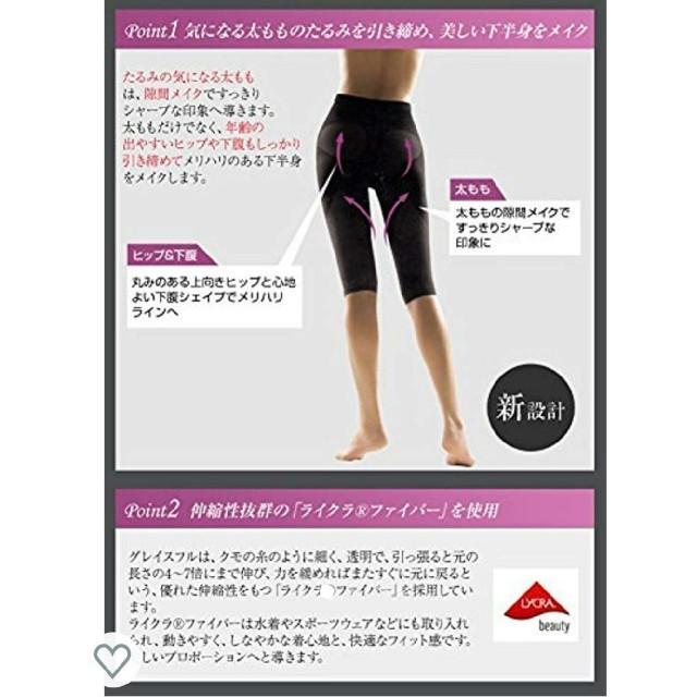 Atsugi(アツギ)のアツギ/グレイスフル/5分丈Mサイズ レディースのレッグウェア(レギンス/スパッツ)の商品写真